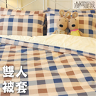 絲絨棉感 - 雙人被套 [床包式 英式格...