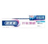 歐樂B抗敏護齦牙膏-專業修護90g