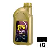 國光牌 SL超靜音車用機油1L (5W50)【愛買】