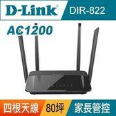 [富廉網] D-Link友訊 DIR-822 AC1200 雙頻無線路由器