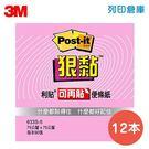 3M 狠粘利貼便條紙 633S-5 粉紅色 (12本/組)