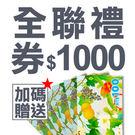 全聯禮券1000元