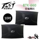 (BTK-660) 沙龍喇叭~10吋低音單體具有超強低頻震撼力