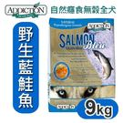 PetLand寵物樂園《紐西蘭Addiction》WDJ推薦 - 藍鮭魚無穀成犬9kg / 狗飼料