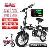 14寸折疊電動腳踏車便攜式電動車小型超輕代步車代駕寶成人電動車 亞斯藍