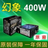 幻象400W 電源供應器 黑化電源盒裝 / PWJPSP400PS