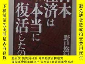 二手書博民逛書店日本経済は本當に復活したのか罕見[単行本] 野口悠紀雄 著Y14