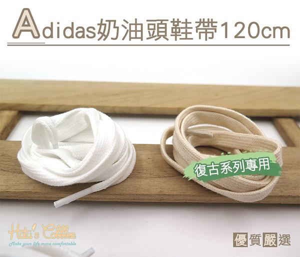 ○糊塗鞋匠○ 優質鞋材 G20 Adidas奶油頭鞋帶120cm 奶油白 米白 復古鞋帶 休閒鞋帶