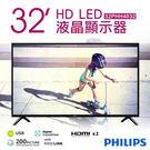 超下殺【飛利浦PHILIPS】32吋HD LED液晶顯示器+視訊盒 32PHH4032(32PHH4092)