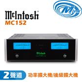 《麥士音響》 McIntosh 功率擴大機 後級擴大機 MC152