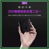 好舖・好物➸紫米 ZMI 雙模 二合一 6500mAh 充電器+行動電源 快充 QC3.0 小米 米家