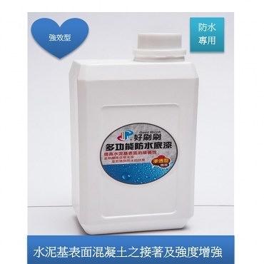 [好唰刷] 多功能強效防水底漆 適用在磁磚、馬賽克、洗石子、大理石、PVC表面等
