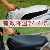 夏季摩托車坐墊套皮革防水防曬四季通用電動踏板電瓶車隔熱墊 【快速出貨】
