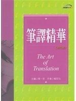 二手書博民逛書店《筆譯精華 = The art of translation》