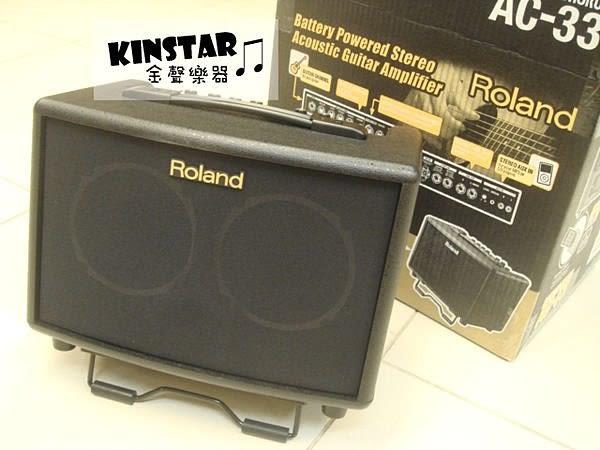 【金聲樂器廣場】Roland AC-33 可攜木吉他專用音箱(可裝電池)適合中小型街頭表演 咖啡復古色