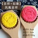 吉祥如意鳳凰套裝 月餅模具艾葉米果青團蒿子糍粑粑綠豆糕板印面食烘焙木質模具 聖誕節鉅惠