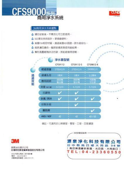 3M CUNO CFS9112-S商業用濾芯【1微米】【NSF42認證】【除垢型】