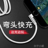 一人曲 iPhone6數據線蘋果6s手機7Plus充電線8X器快充彎頭5s安卓Type-c 扣子小铺