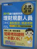 【書寶二手書T1/進修考試_XDB】2015銀行證照-理財規劃人員_湘翎