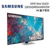 【結帳再折+分期0利率】SAMSUNG 三星55吋 55QN85A QLED 4K 量子電視 QA55QN85AAWXZW 台灣公司貨
