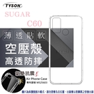 【愛瘋潮】糖果 SUGAR C60 高透空壓殼 防摔殼 氣墊殼 軟殼 手機殼 防撞殼 透明殼 手機套