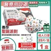 (雙鋼印) 善存 成人醫療口罩 醫用口罩 (聖誕派對) (台灣製 CNS14774) 25入/盒 專品藥局【2016893】