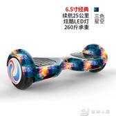 兩輪體感平衡車電動扭扭兒童成人智慧漂移車思維雙輪代步 igo 下殺