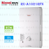 【PK 廚浴 館】高雄林內牌熱水器RU A1021RFN RUA1021RFN 10L 屋外一般型熱水器RUA1021