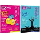 EZ TALK 總編嚴選:《美國人最常說的13種英文笑話》+《最讓人發毛的鬼話英文》