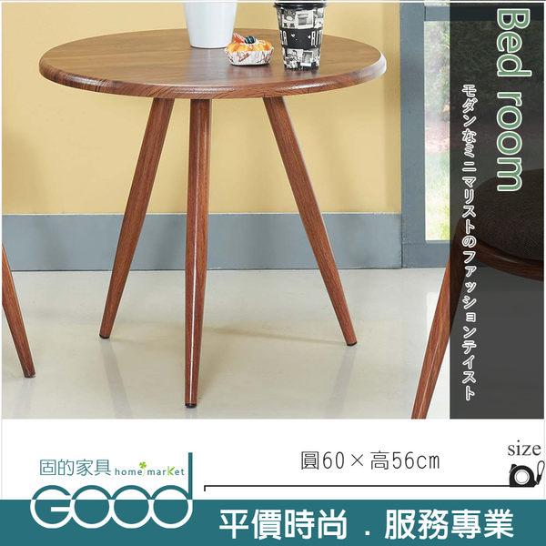 《固的家具GOOD》203-10-AA 圓型小茶几