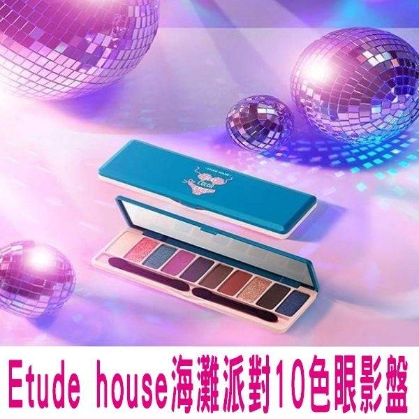 Etude house愛麗小屋新款夏日限定海灘派對10色十色 藍色眼影盤 海灘派對眼影盤 限量限定款