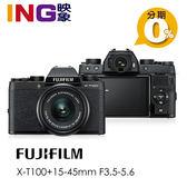 【6期0利率】FUJIFILM X-T100+15-45mm (經典黑色) 恆昶公司貨 KIT組 三向翻折螢幕 4K