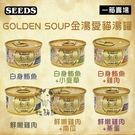 SEEDS惜時[GOLDEN SOUP金湯愛貓湯罐,6種口味,80g,泰國製](一箱24入)