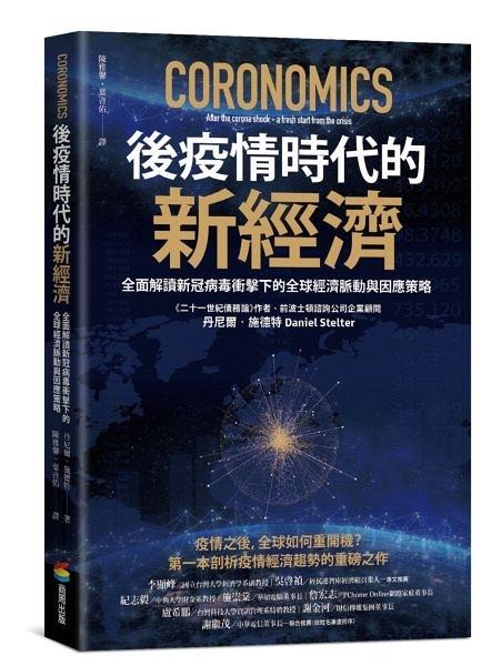 後疫情時代的新經濟:全面解讀新冠病毒衝擊下的全球經濟脈動與因應策略【城邦讀書花園】