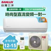 贈樂扣平煎鍋3入組 三洋 變頻冷暖一對一分離式時尚型冷氣(SAC-V86HF/SAE-V86HF)