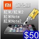 小米MI鋼化玻璃膜 紅米Note2/紅米Note4/紅米Note4X