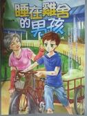 【書寶二手書T7/藝術_LLI】睡在雞舍的男孩_余益興