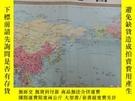 二手書博民逛書店罕見世界地圖(1975年12月)Y23435 地圖出版社