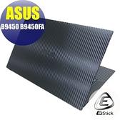 【Ezstick】ASUS B9450 B9450FA Carbon黑色立體紋機身貼 DIY包膜