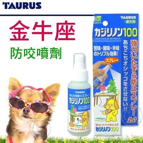 【培菓幸福寵物專營店】TAURUS》金牛座 防咬噴霧百分百犬用 (100ml)天然苦澀味