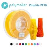 Polymaler PolyLite-PETG 超好用耐高溫可打模3D列印線材