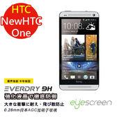 EyeScreen 宏達電 HTC New One (M7) Everdry AGC 9H 0.28mm 業界首創半年保固 防爆強化玻璃