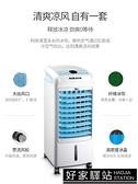 空調扇家用制冷器單冷風扇小型水冷風扇靜音移動空調冷風機