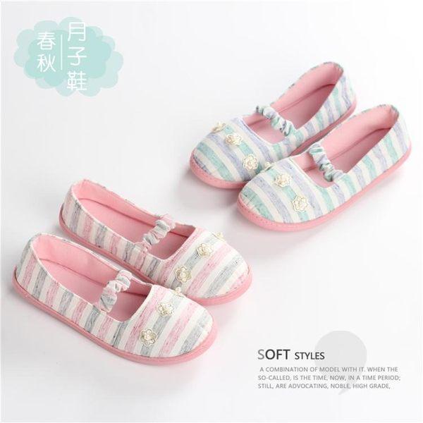 春秋季包跟居家拖鞋防滑平底產后產婦室內拖鞋夏 LQ5146『miss洛羽』
