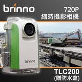 【TLC200 防水盒 套組】縮時攝影相機 BRINNO HD 可調角度 適用 風景 建築 工程 農業 公司貨 屮W9