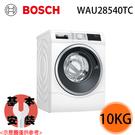 【Bosch 博世】10公斤 滾筒式洗衣機 WAU28540TC 基本安裝免運費