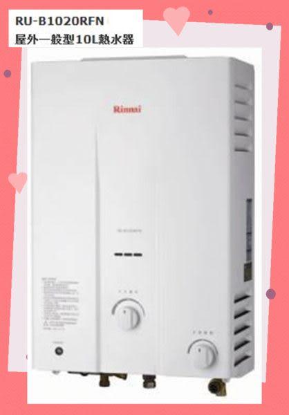 林內屋外型 熱水器 10公升屋外型熱水器 RU-B1020RFN 宗霖電器