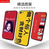 蘋果6splus手機殼硅膠個性iPhone6創意日韓【3C玩家】