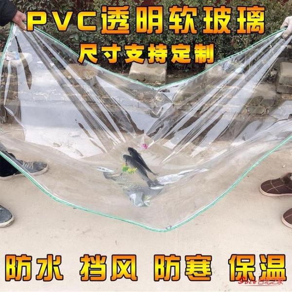 雨布 防水布加厚布料戶外帆布透明pvc陽台遮雨防曬防雨布擋風油布篷布T