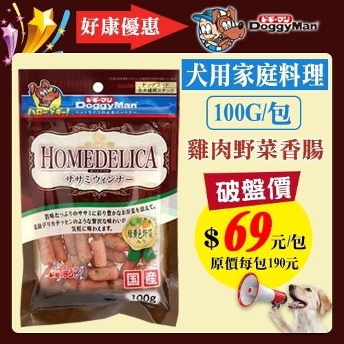*KING WANG*即期2018.07-日本Doggyman【犬用家庭料理雞肉野菜香腸100g】健康好消化